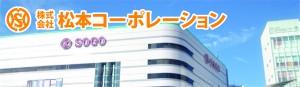 株式会社松本コーポレーション